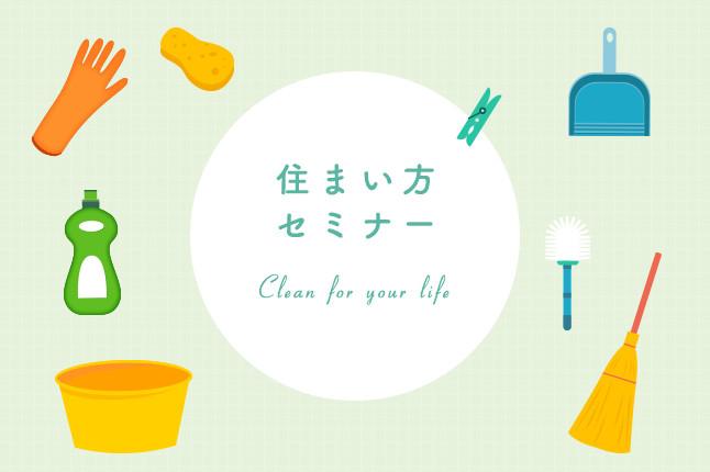 冬の住まい方セミナー 【開催日:11/30(土)】