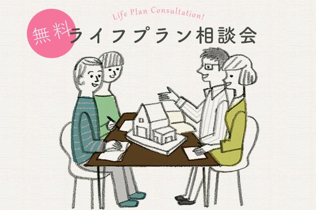 無料ライフプラン相談会 【開催日:6/8(月)】