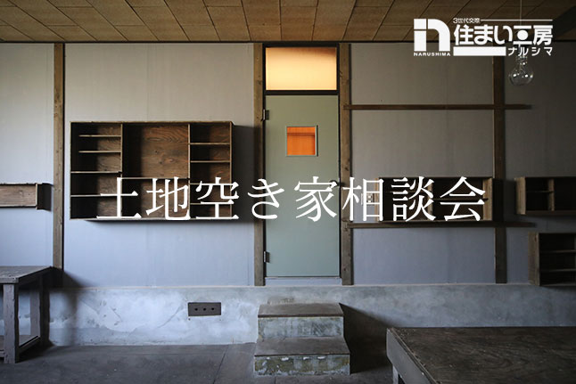 土地空き家相談会【開催日:3/6(金)24(火)】