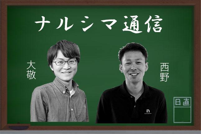 ナルシマ通信 2020.3月号 発行