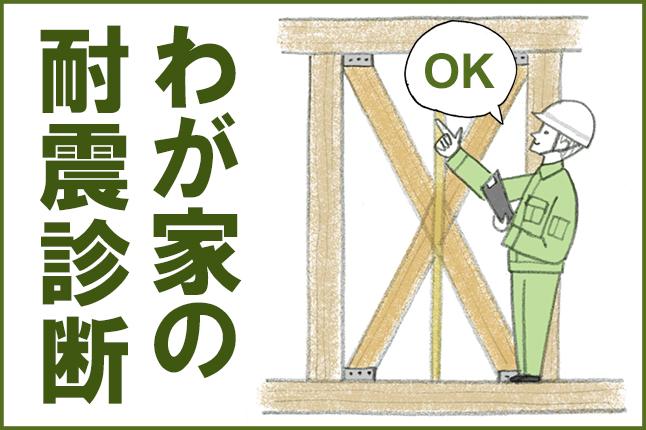 わが家の耐震相談会【開催日:10/27(火)】