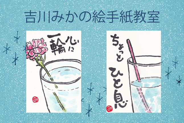 吉川みかの絵手紙教室 【開催日:6/15(月)】