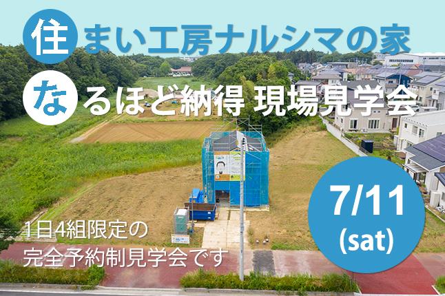 ナルシマの家 なるほど納得現場見学会【開催日:7/11(土)】