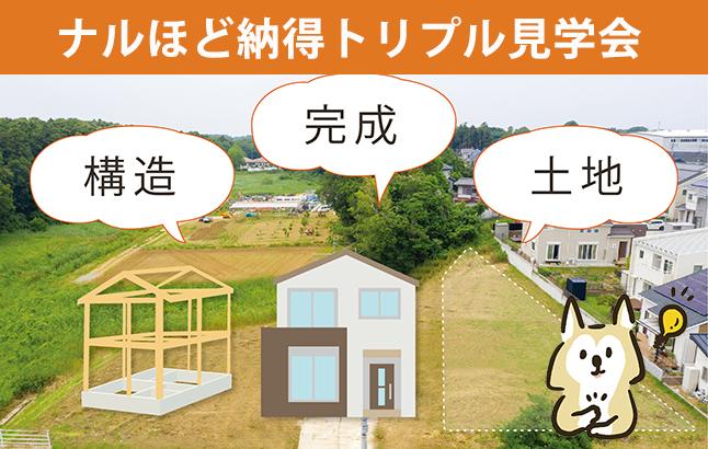 ナルほど納得トリプル見学会【開催日:9/26(土)】