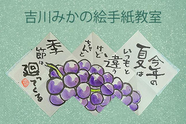 吉川みかの絵手紙教室 【開催日:10/19(月)】