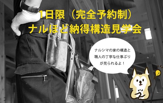 ナルほど納得構造見学会【開催日:12/6(日)】