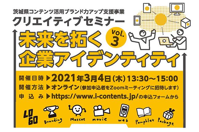 クリエイティブセミナー『未来を拓く企業アイデンティティ』【開催日:3/4(木)】