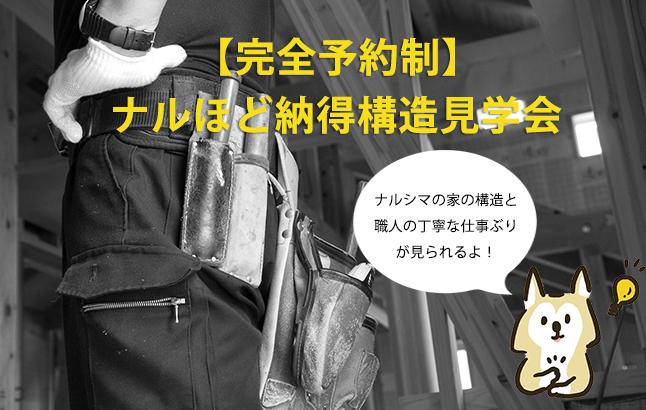 ナルほど納得構造見学会【開催日:2/13(土)14(日)】