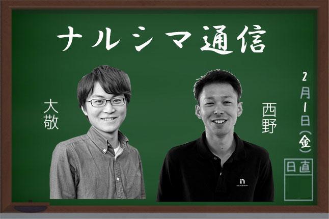 ナルシマ通信 2019.2月号 発行