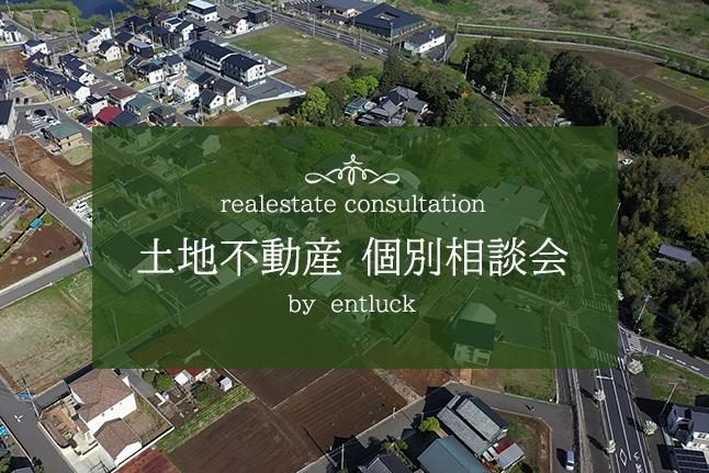 土地不動産個別相談会【開催日:5/7(金)30(日)】
