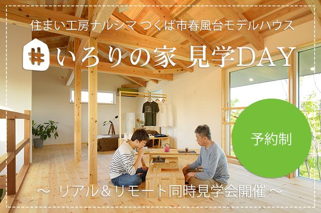 里山モデルハウス予約制見学会&リモート見学会