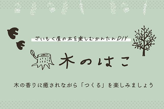 木を楽しむかんたんDIY『木のはこ』【開催日:4/15(木)17(土)5/1(土)】