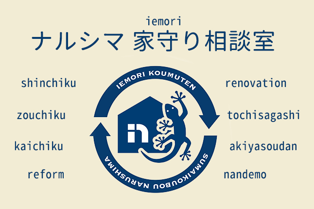 ナルシマ 家守り相談室 【開催日:2/12(金)28(日)】