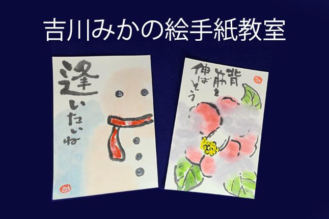 吉川みかの絵手紙教室 【開催日:2/22(月)】