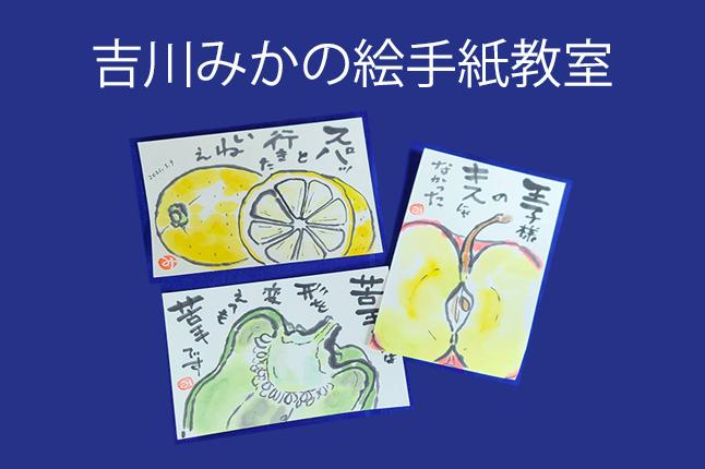 吉川みかの絵手紙教室 【開催日:4/19(月)】