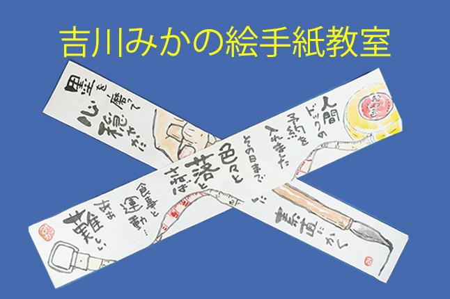 吉川みかの絵手紙教室 【開催日:5/17(月)】