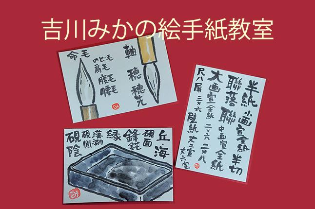 吉川みかの絵手紙教室 【開催日:6/21(月)】