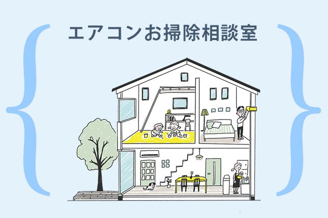 エアコンお掃除相談室【開催日:7/10(土)30(金)】
