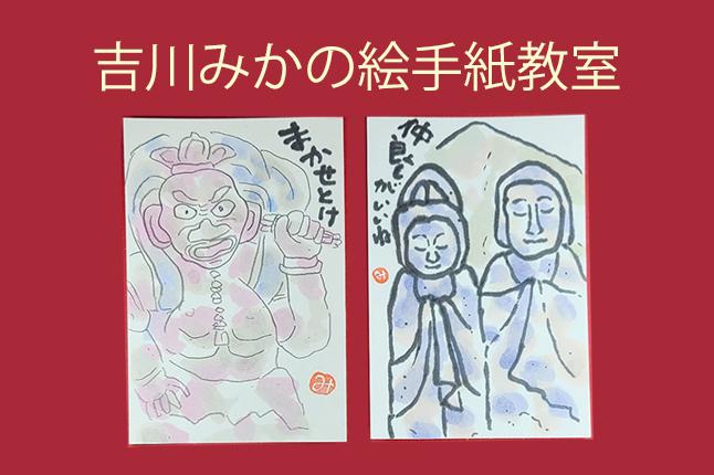吉川みかの絵手紙教室 【開催日:8/23(月)】