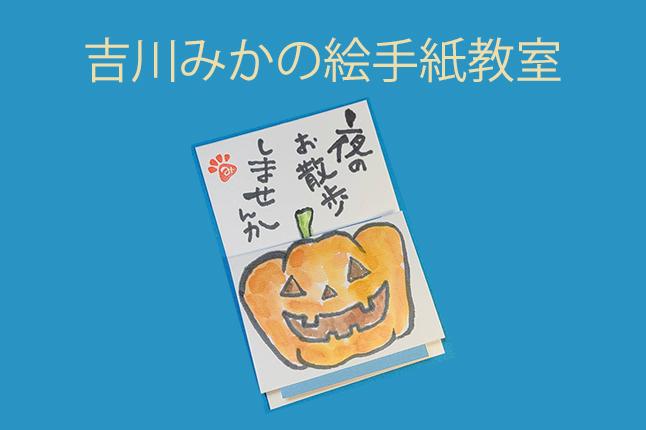 吉川みかの絵手紙教室 【開催日:9/27(月)】